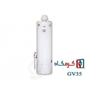 آبگرمکن گازی آزمون (AZMOUN) مدل GV35