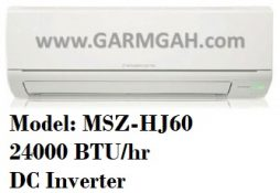 خرید اسپلیت کولرگازی میتسوبیشی اینورتر 24000 مدل MSZ-HJ60 با بهترین قیمت به همراه گارانتی