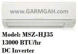 خرید اسپلیت کولرگازی میتسوبیشی اینورتر 13000 مدل MSZ-HJ35 با بهترین قیمت به همراه گارانتی