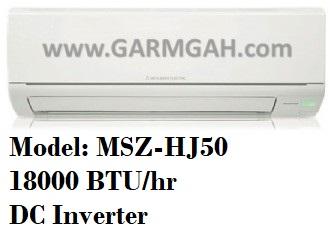 خرید اسپلیت کولرگازی میتسوبیشی اینورتر 18000 مدل MSZ-HJ50 با بهترین قیمت به همراه گارانتی