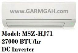 خرید اسپلیت کولرگازی میتسوبیشی اینورتر 27000 مدل MSZ-HJ71 با بهترین قیمت به همراه گارانتی