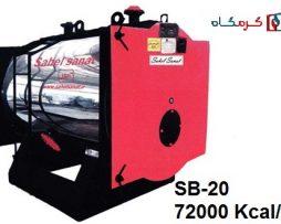 دیگ فولادی آبگرم ساحل صنعت مدل SB-20