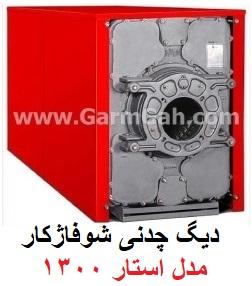 خرید دیگ چدنی شوفاژکار مدل استار 1300 با بهترین قیمت به همراه گارانتی