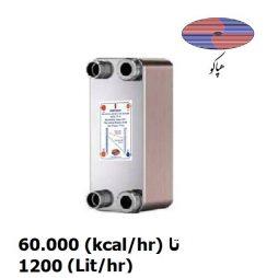 مبدل حرارتی صفحه ای هپاکو مدل HP-120