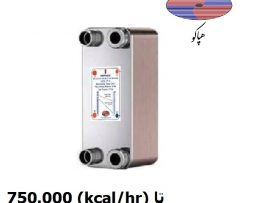 مبدل حرارتی صفحه ای هپاکو مدل HP-1500