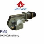 مشعل گازی پارس مشعل مدل ۵PGT-113