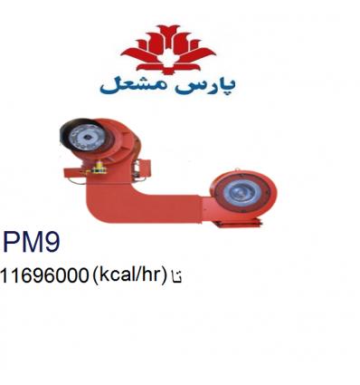 مشعل-گازی-پارس-مشعل-مدل-۹pgm-413