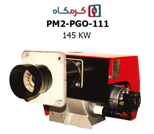 مشعل-گازی-پارس-مشعل-مدل-pm2-pgo-111