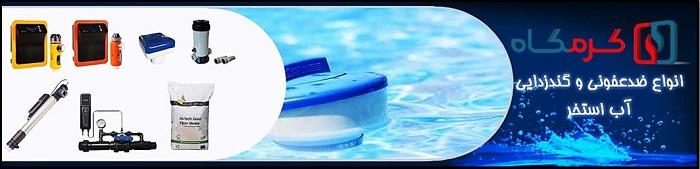 تجهیزات ضدعفونی کننده آب استخر